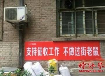 """称住户""""过街老鼠""""的拆迁焉能正常开展"""