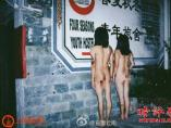 情侣街头裸拍,道德高地失守