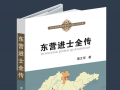 薄文军地域文化新著《东营进士全传》出版发行