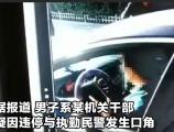 张洪泉:机关干部与执勤民警发生冲突应依法办理