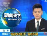 维扬书生:电动车闯红灯被撞负全责的标本意义