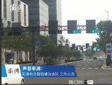 邓尤福:别让红绿灯成为应景道具