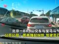 """公交车与宝马互别,公共交通对""""任性""""通行零容忍"""