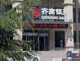 张洪泉:齐商银行11张罚单 轻规忘义是顽疾