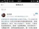 张洪泉:大青海旅游不能抓大放小