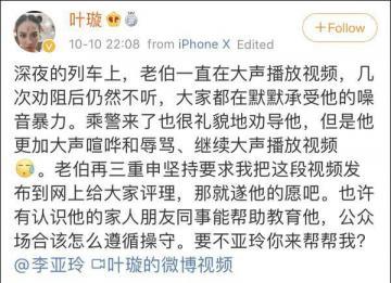 """叶璇高铁阻止""""外放族""""被怼,得理也应当""""饶人"""""""