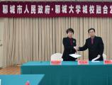 聊城市人民政府—聊城大学城校融合发展签约仪式举行