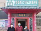 聊城市水城妇产医院给五门诊部捐赠防护物资