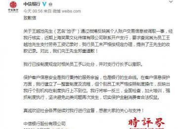 """蒋威:""""大客户要求""""岂是中新银行泄露隐私的理由"""