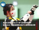 """#杨倩获东京奥运会首金#闪烁""""奋勇向前""""之光"""